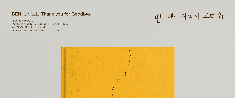Thank You For Goodbye (Single) - Ben