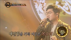 Love Has Left Again (161014 Duet Song Festival) - George Han Kim, Jin Seong Hyeok