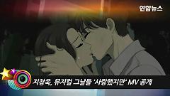 I Loved It But - Ji Chang Wook