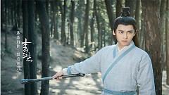 英雄有路 / Anh Hùng Hữu Lộ (Tru Tiên Thanh Vân Chí OST) - Nhậm Hiền Tề