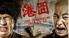 Lost In Hong Kong (Lost In Hong Kong OST) - Faye Wong