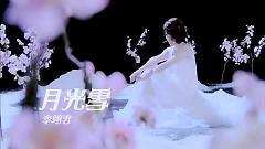 月光雪 / Tuyết Trăng - Lý Dực Quân