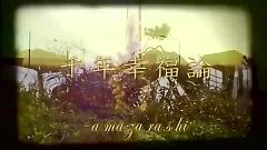 Happiness theory thousand years - amazarashi