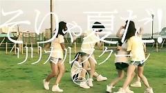 Sorya Natsu da - lyrical school