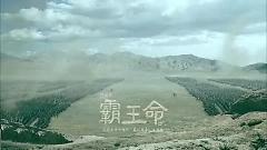 霸王命 / Số Mệnh Bá Vương - Hà Nhuận Đông