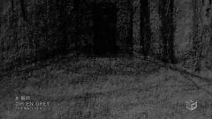 輪郭 (Rinkaku) - Dir En Grey