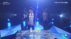 Namida no Kotae (Music Station 2013.06.14) - Kanjani Eight