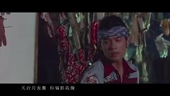 天台的月光 / Tian Tai De Yue Guang / Ánh Trăng Trên Mái Nhà