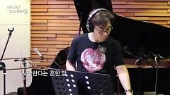 A Common Phrase I Love You (140620 MBC Radio) - Kim Yeon Woo