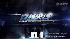 穿越火線 / Cross Fire / Xuyên Qua Hỏa Tuyến - Tạ Đình Phong