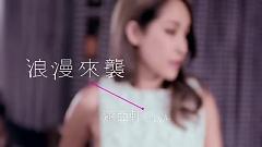 浪漫来袭 / Lãng Mạn Liên Tiếp Đến - Tiêu Á Hiên