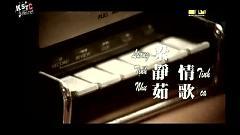 情歌 / Tình Ca (Vietsub) - Lương Tịnh Như
