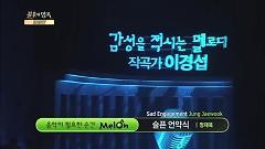 Sad Engagement (Immortal Songs 2) - Jung Jae Wook