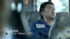 Reason - Roo