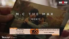 Looking At You (Birth Of A Beauty OST) (Vietsub) - MC the Max