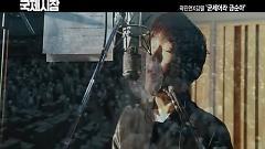 Gutseeora Geumsuna (굳세어라 금순아) - Kwak Jin Eon , Kim Feel