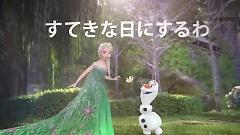 Making Today A Perfect Day (From 'Frozen Fever' (Japanese Version))