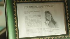 Up & Down - Seo Hyun Jin