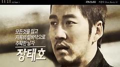 The Last - Seo Moon Tak