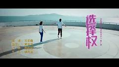 选择权 / Quyền Chọn Lựa (Điều Tuyệt Nhất Của Chúng Ta OST) - Vương Lịch Hâm