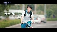 亲爱的同学 / Bạn Thân Mến (Điều Tuyệt Nhất Của Chúng Ta OST) - Mạt Mạt Thiên Không