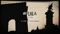 前世情人 / Tình Nhân Kiếp Trước - Châu Kiệt Luân
