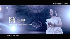 Let It Go (Frozen OST) - Diêu Bối Na