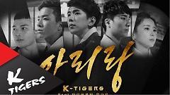 Arirang - K-Tigers