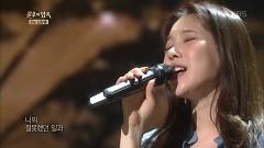 If Like Me (161022 Immortal Song) - Bae Da Hae