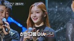 One Of A Kind (Hip-Hop Nation 2 Ep 2) - Jeon Eun Jin
