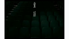 童话 / Đồng Thoại