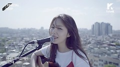 Fly Away (Special Clip) - Kwon Jin Ah