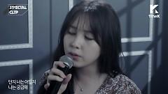 I'm Still - Eden, Kwon Jin Ah