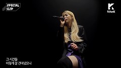 Didn't Know Me (Special Clip) - Heize