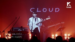 The Way You Make Me (STAGE MAKERS) - Cloud