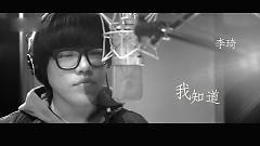 我知道 / Wo Zhi Dao / Anh Biết - Lý Kỳ