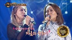 365 Days (161125 Duet Song Festival) - Jo Hyun Ah, Kim Euna
