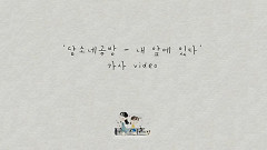Be In Front Of Me (Lyric Video) - Damsonegongbang