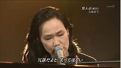 恋人よ / Lover - Itsuwa Mayumi