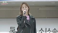 Dynamic Love (Live) - Park Bo Ram