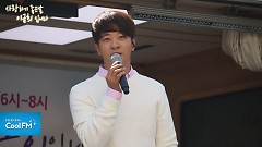 If You (161021 Lee Geum Hee's Good Day To Fall In Love) - Alex Chu