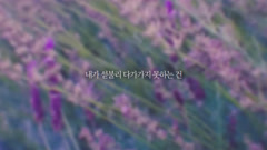 Not Okay - Jo So Jeong