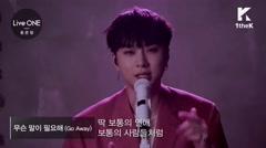Go Away (Live ONE) - Yong Jun Hyung