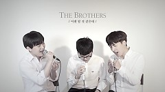 I Think I Know Now (Live) - The Brothers