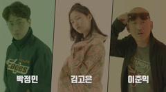 HERO - Park Jung Min, Byul, Kim Go Eun, Yanki