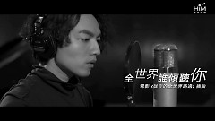 全世界谁倾听你 / Trên Thế Giới Này Ai Lắng Nghe Em (Ngang Qua Thế Giới Của Em OST) - Lâm Hựu Gia