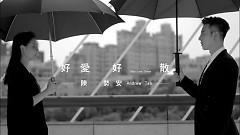 好爱好散 / Blue Love Theme - Trần Thế An
