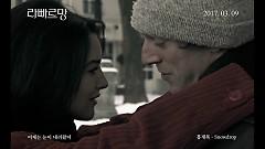 Snowdrop - Hong Jae Mok