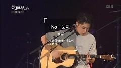 No Sense (161020 All That Music) - Sam Kim