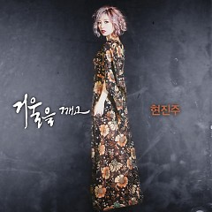 Hyun Jin Ju